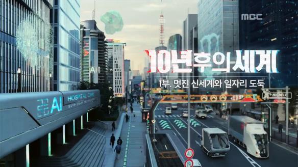 MBC 스페셜770회