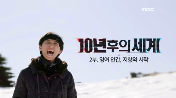 MBC 스페셜771회