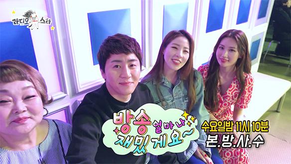 [이혜정·홍진호·신수지·이사배] '방송 얼마나 재밌게요~' 특집