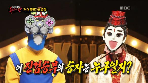[일밤] 복면가왕1455회