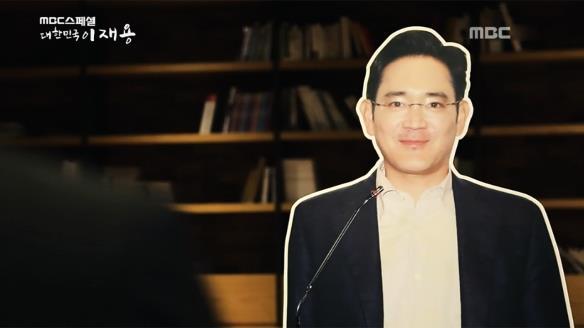 MBC 스페셜772회