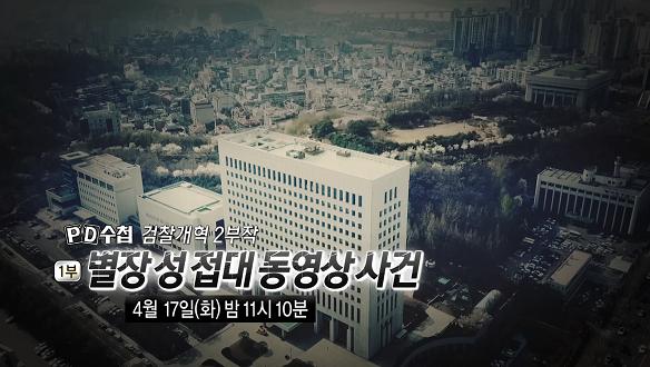 검찰개혁 2부작 1부 [별장 성접대 동영상 사건]