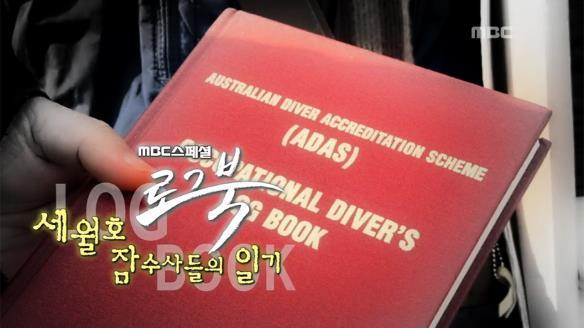 MBC 스페셜774회