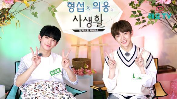 형섭X의웅의 사생활-형섭X의웅의 사생활 시즌2 1회