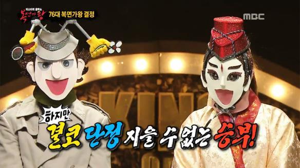 [일밤] 복면가왕1459회