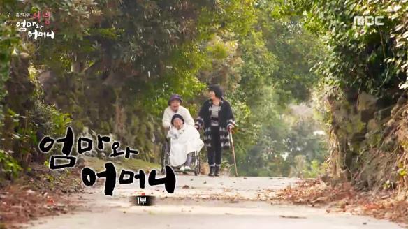 휴먼다큐 사랑57회