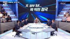 MBC 100분 토론 786회
