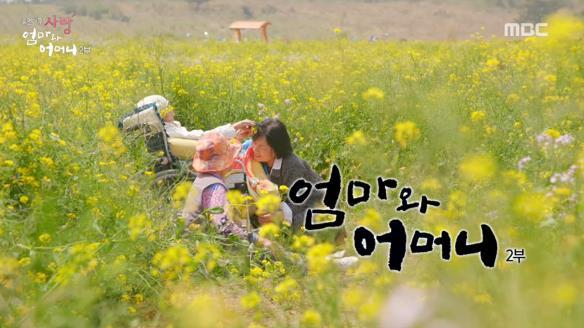 휴먼다큐 사랑58회