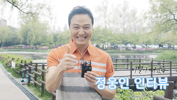정수철 役 정웅인 님의 첫인사! <생생현장>