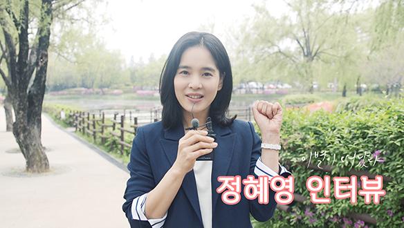 김세영 役 정혜영 님의 첫인사! <생생현장>