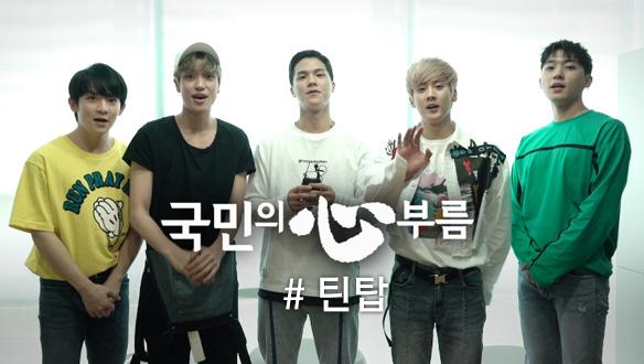 틴탑 랩 영상