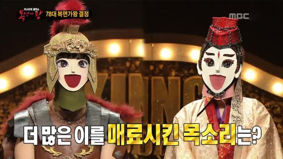 [일밤] 복면가왕1463회