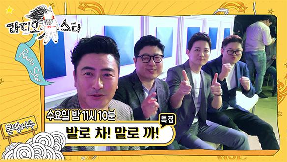 [안정환·서형욱·김정근·BJ감스트] '발로 차! 말로 까!' 특집