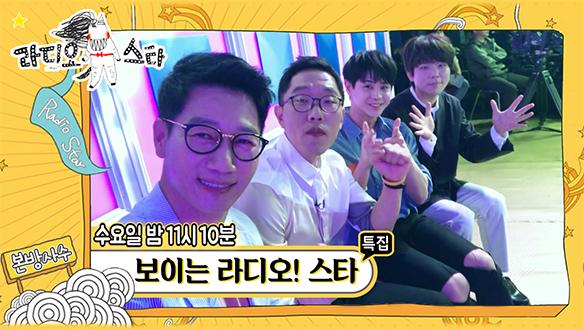 [지석진·김제동·양요섭·정승환] '보이는 라디오! 스타' 특집
