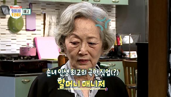 가족탐구생활 <할머니네 똥강아지>