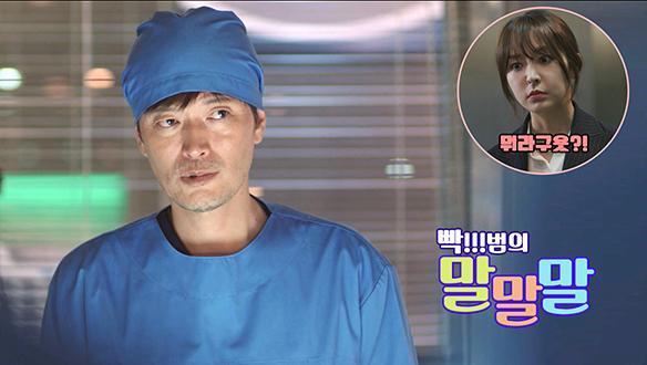 [기획영상] <검법남녀> 빡범의 말말말 <생생현장>