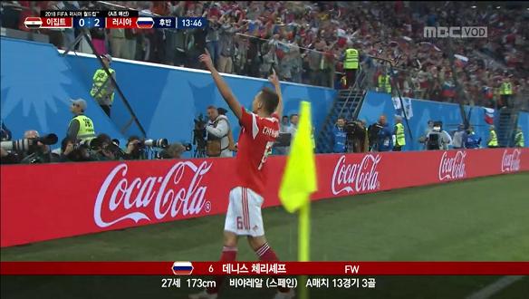 [골장면]러시아VS이집트, 승기를 잡아가는 러시아의 2번째 골! 16강이 눈앞에!