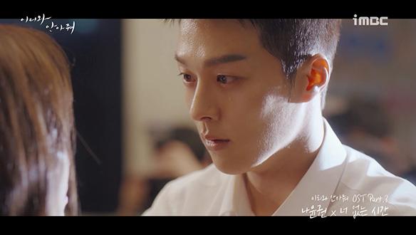 <이리와 안아줘> OST M/V 나윤권 - 너 없는 시간