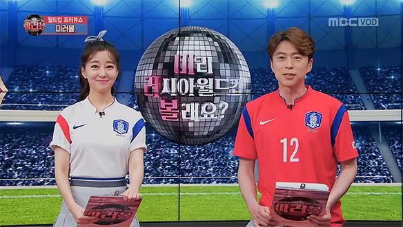 [다시보기]프리뷰쇼 미러볼(6월 23일)