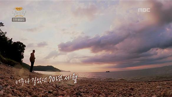섬 속의 섬, 볼음도 – 인천 볼음도 편