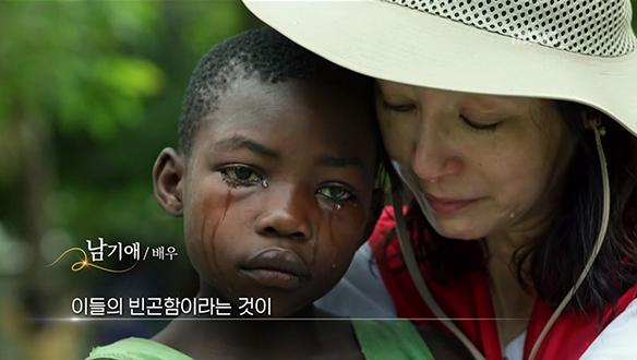 2018 지구촌 어린이돕기 희망더하기 우간다 편