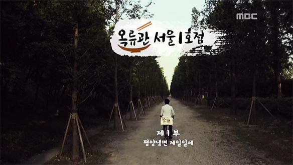 <옥류관 서울 1호점> 1부 평양냉면 제일일세
