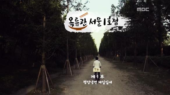 MBC 스페셜778회