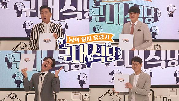 남의 회사 유랑기 <구내식당>의 포스터 촬영 현장!