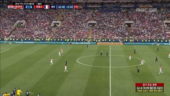 [하이라이트]프랑스 우승! 결승전 '프랑스vs크로아티아' 전체 경기 하이라이트