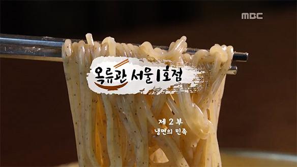 <옥류관 서울 1호점> 2부 냉면의 민족
