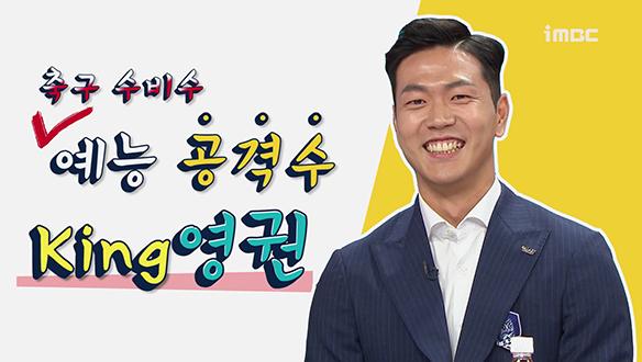 [스페셜 영상] 예능 공격수, 킹영권