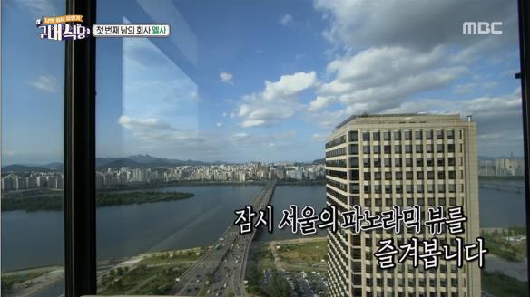 구내식당 - 남의 회사 유랑기1회