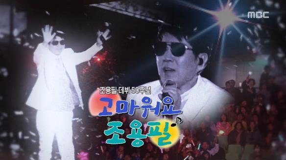 MBC 스페셜780회