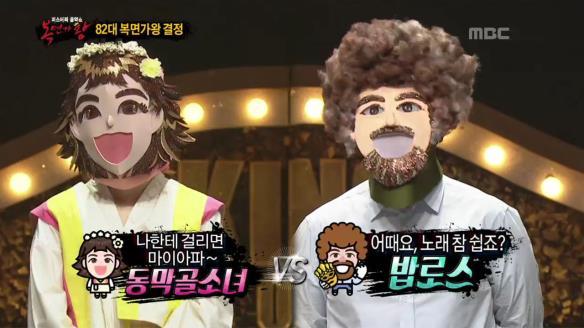 [일밤] 복면가왕1471회