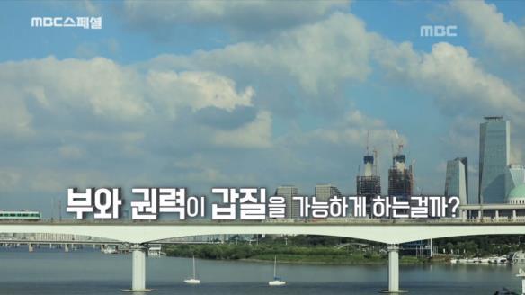 MBC 스페셜781회