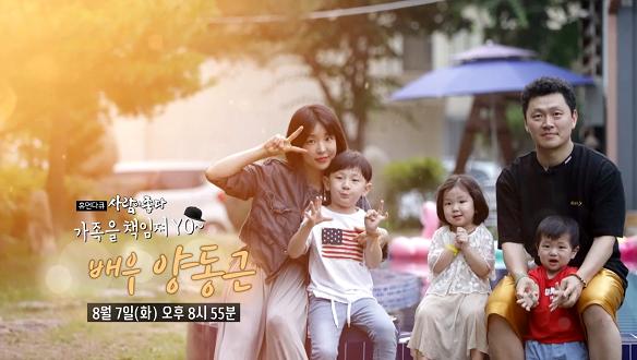 [사람이 좋다]가족을 책임져 YO~, 배우 · 래퍼 양동근 편