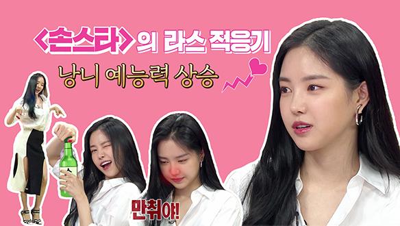[스페셜영상] 손스타의 예능 적응기(Feat.낭니 예능력 상승)