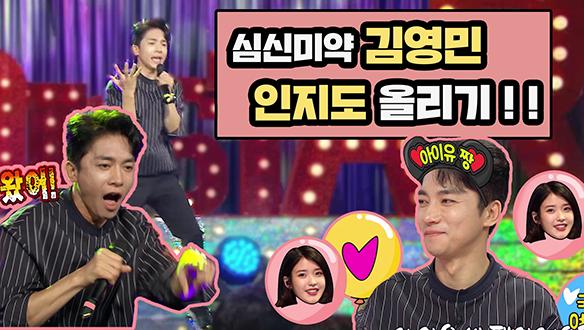 [스페셜영상] 기억해 세 글자 내가 바로 김영민이다!