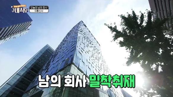 구내식당 - 남의 회사 유랑기5회