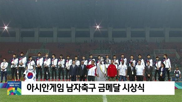 [영광의순간]대한민국 아시안게임 남자축구 금메달 시상식