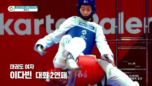 [스페셜] 2018 아시안게임 대한민국 영광의 순간