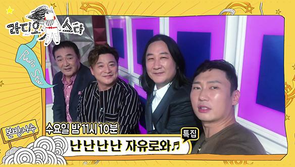 [임채무·윤정수·김도균·이승윤] '난 난 난 난 자유로와♬' 특집