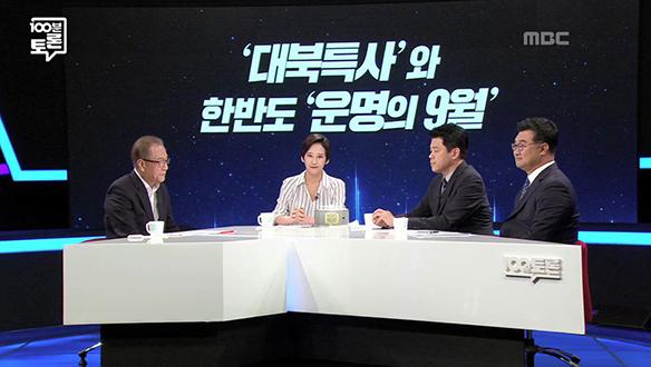 '대북특사'와 한반도 '운명의 9월'