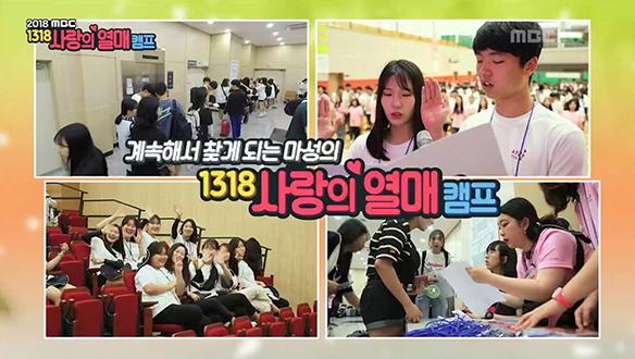 1318 MBC 사랑의 열매 캠프