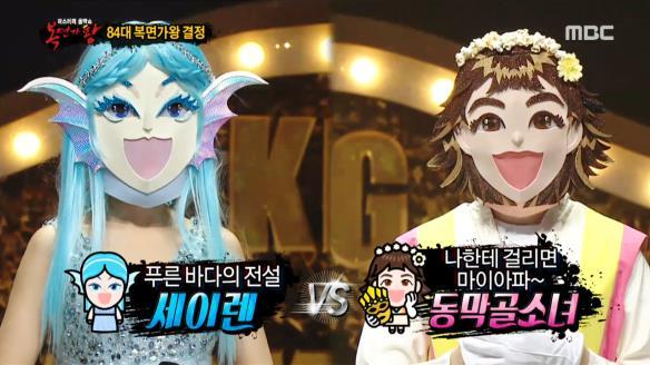[일밤] 복면가왕1475회