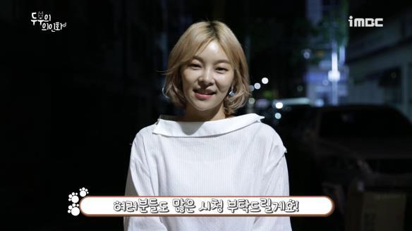 해요TV 핫클립-[두부의 의인화] - MAKING.8 안녕하세요, 제니예요!