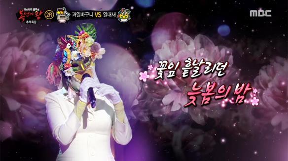 [일밤] 복면가왕1477회