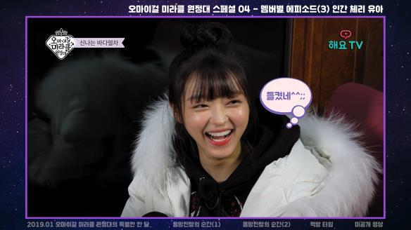 해요TV 핫클립-[오마이걸 미라클 원정대] 오마이걸 미라클 원정대 스페셜 영상! 유아의 에피소드