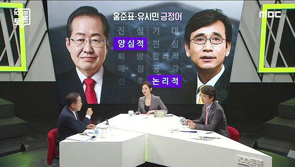 MBC 100분 토론 20주년 특집