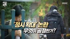 MBC 100분 토론 849회